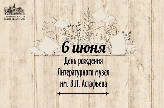 День рождения Литературного музея