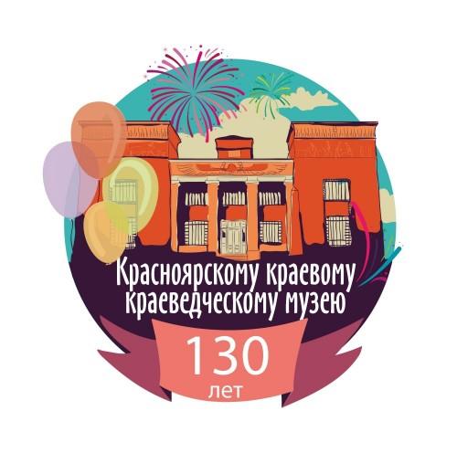Музейный праздник «Нам – 130»