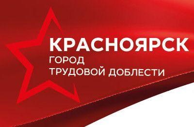 Красноярск – город трудовой доблести