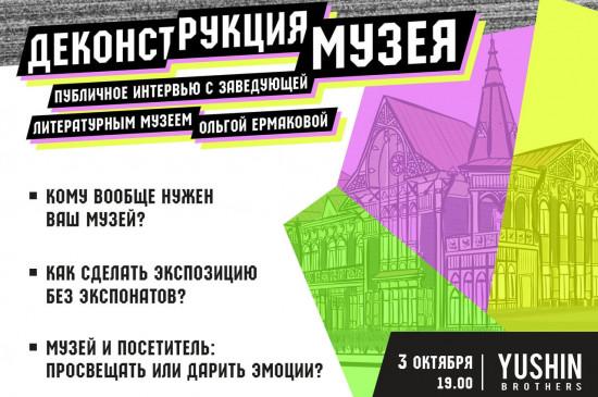 Деконструкция музея. Публичное интервью