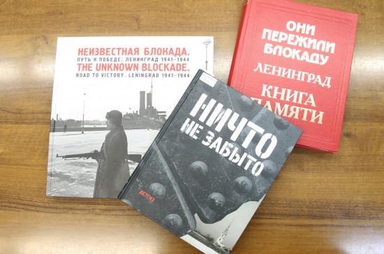 Выставка в научной библиотеке музея к 75-летию снятия блокады Ленинграда