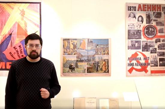 Онлайн-экскурсия по выставке «Образ Ленина»