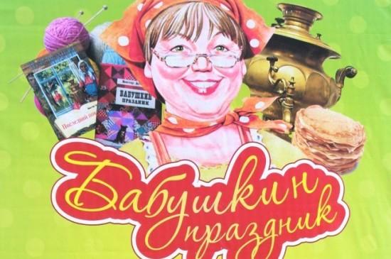 Бабушкин праздник