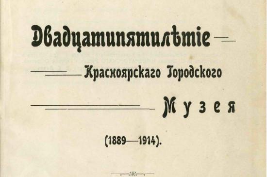 Как отмечали 25-летие Красноярского городского музея