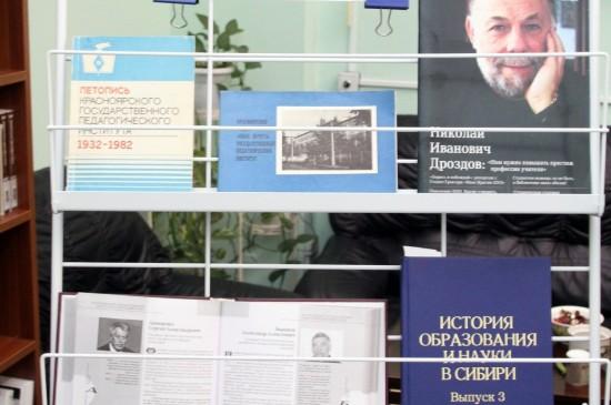 85 лет Красноярскому государственному педагогическому университету им. В.П. Астафьева