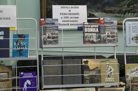 Книжная выставка, посвящённая 100-летию  окончания Первой мировой войны