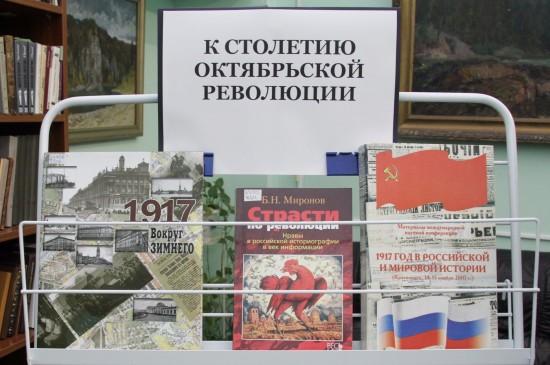 Выставка книг о революции 1917 года