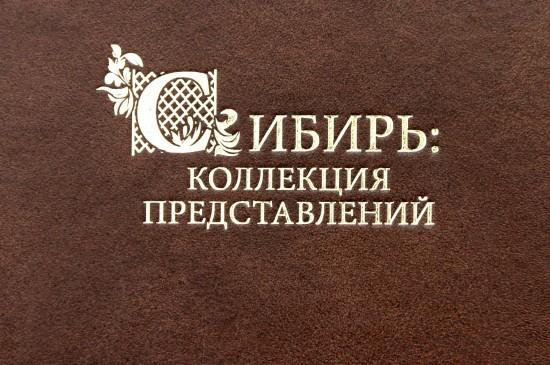 Издание «Сибирь: коллекция представлений»