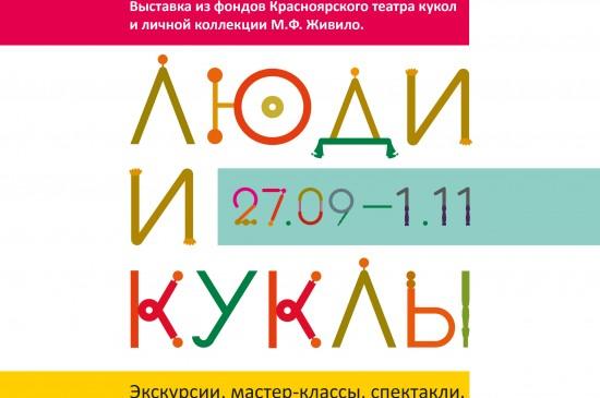 Красноярский театр кукол встретит свое 80-летие в Литературном музее
