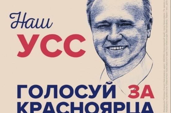 Коллектив Красноярского краевого краеведческого музея поддерживает Александра Викторовича Усса