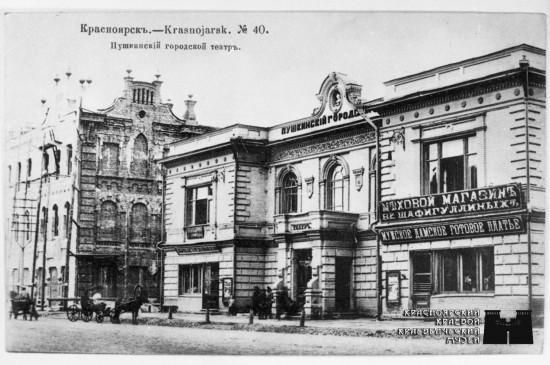 Красноярск — 1920. Выпуск №15 «Городской театр»