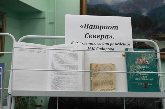 Книжная выставка «Патриот Севера»