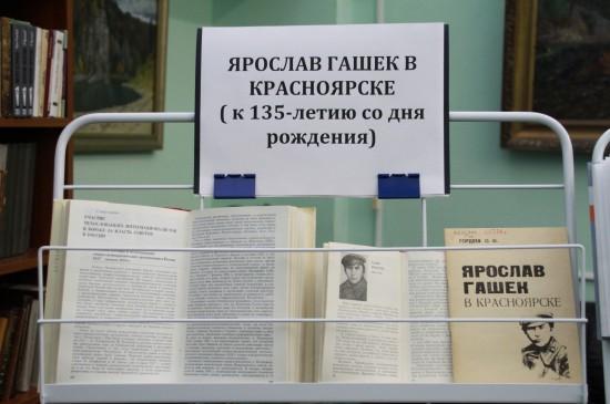 Книжная выставка, посвященная 135-летию со дня рождения чешского писателя Ярослава Гашека