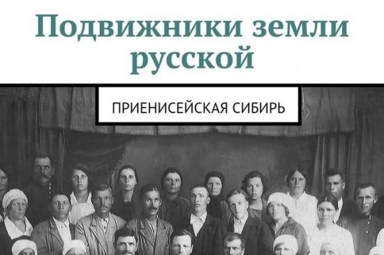 Презентация книги «Подвижники земли русской. Приенисейская Сибирь»