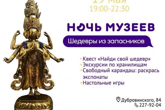 Ночь музеев «Тайны музейных кладовых»
