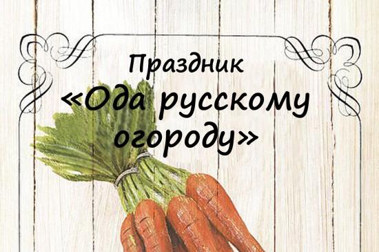 Праздник «Ода русскому огороду-2018»: программа