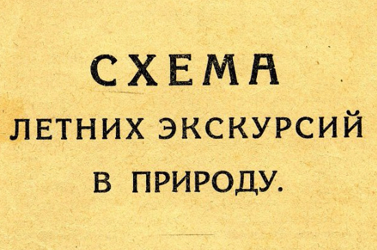 Опыт сотрудников Государственного музея Приенисейского края по проведению экскурсий на природе в 1920-е гг.