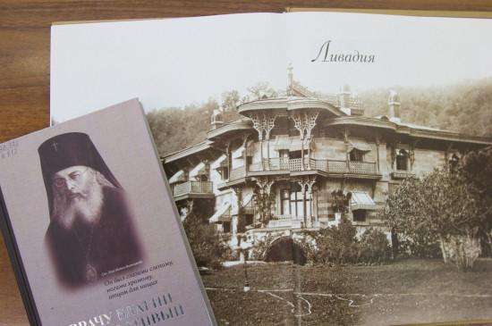Книжная выставка ко дню воссоединения Крыма с Россией