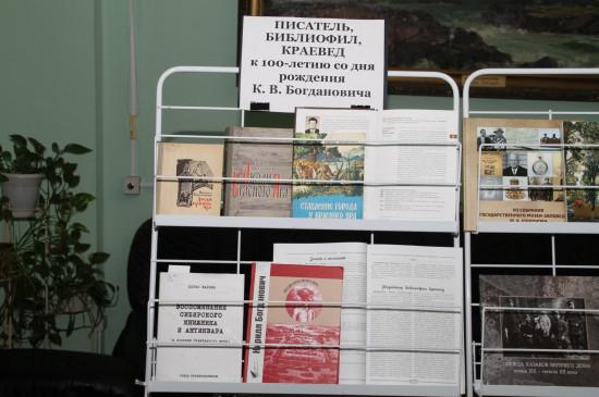 К 100-летию краеведа и библиофила К.В. Богдановича