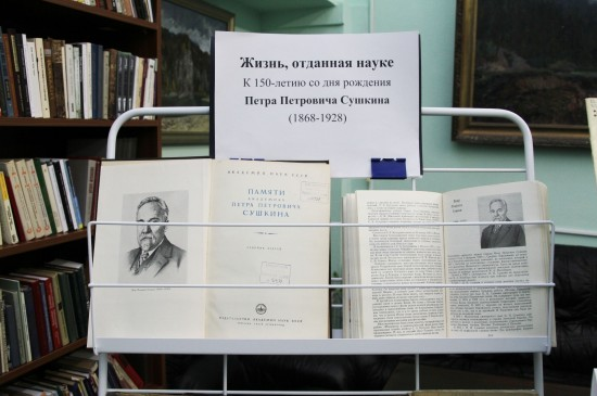 Книжная выставка, посвящённая 150-летию зоолога и орнитолога П.П. Сушкина