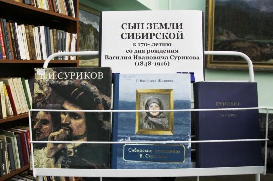Книжная выставка ко дню рождения  Василия Ивановича Сурикова