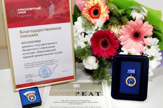 Музей-усадьба Г.В. Юдина награжден знаком «100 лучших товаров России»