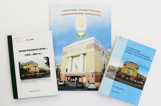 Книжная выставка к 90-летию Сибирского государственного технологического университета