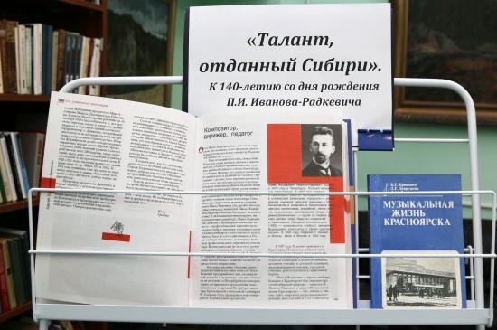 Книжная выставка «Талант, отданный Сибири»