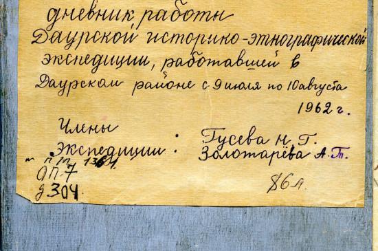 Дневник экспедиции сотрудников Красноярского краеведческого музея в Даурский район. Ч.1
