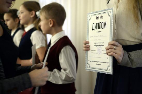 Конкурс чтецов «Страна Сибирь»