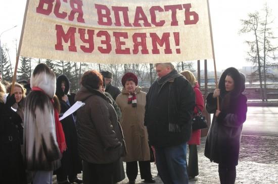 Хроника музейной жизни XXI века: 2008 год