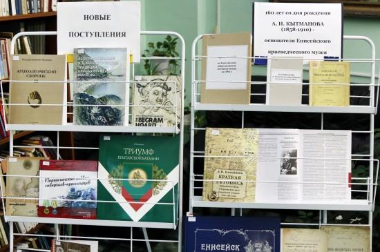 Выставка в библиотеке музея к 160-летию А.И. Кытманова