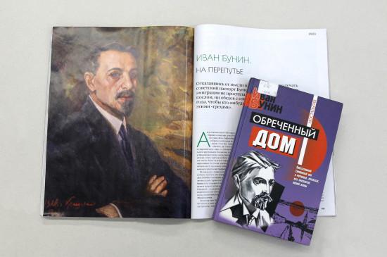 В научной библиотеке музея открылась книжная выставка к 150-летию И.А. Бунина