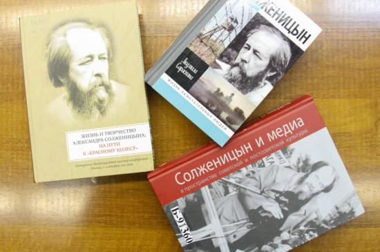 Книжная выставка, посвящённая А.И. Солженицыну