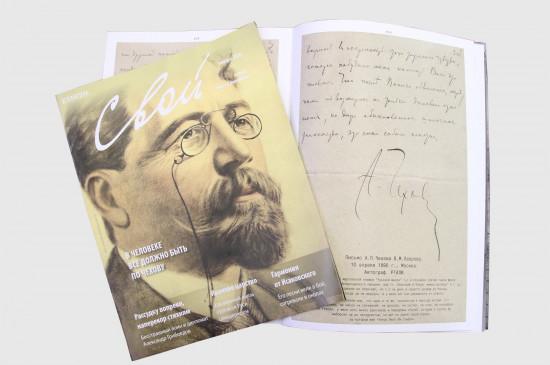 Книжная выставка «В человеке всё должно быть по Чехову» открылась в библиотеке музея