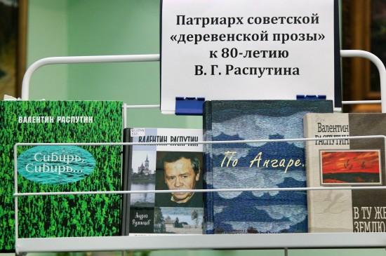 Книжная выставка к юбилею В.Г. Распутина