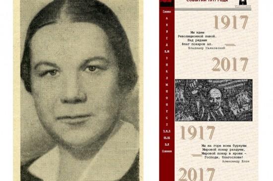 Проект «Имена 17-го года». К.И. Николаева