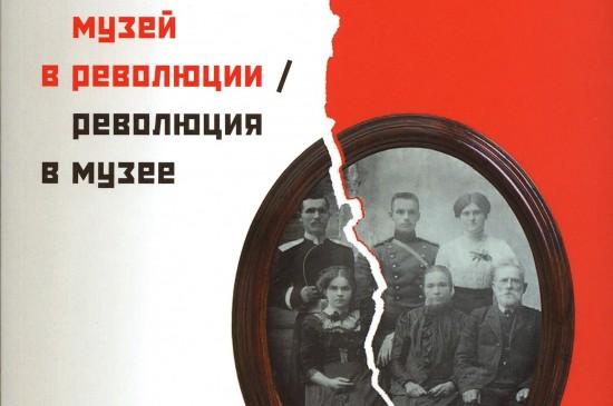 Вышел сборник материалов межмузейного проекта «Музей в революции / революция в музее»