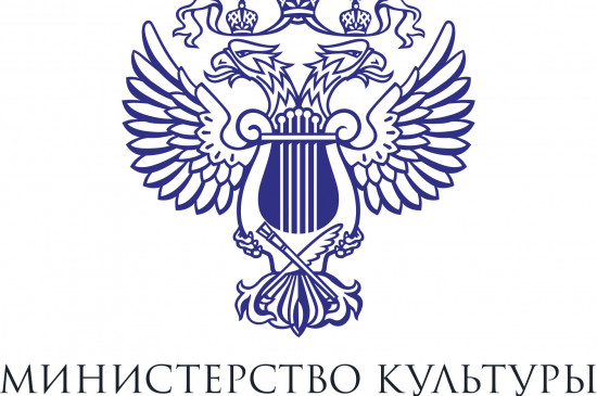 Конкурс от Министерства  культуры Российской Федерации