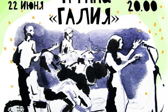 Концерт группы «Галия»