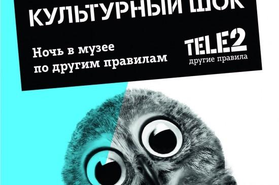 Ночь в музее по другим правилам вместе с Tele2