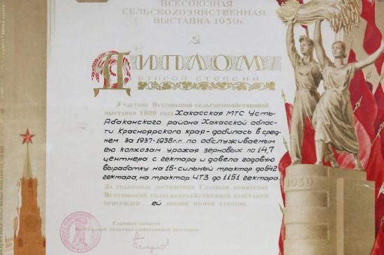 Проект «Что расскажет нам предмет?» Хакасская МТС на первой Всесоюзной сельскохозяйственной выставке 1939 года