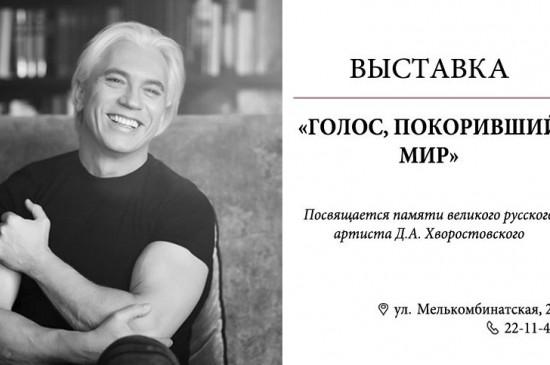 «Голос, покоривший мир»: выставка, посвященная Дмитрию Хворостовскому