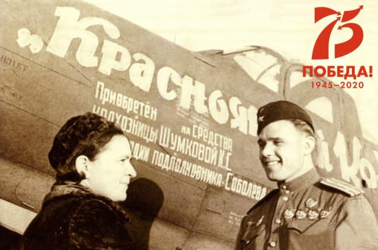 Краевая интернет-викторина «75 лет Победы»