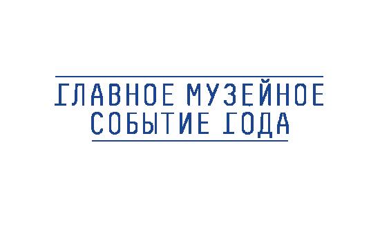 Красноярский краевой краеведческий музей на фестивале «Интермузей-2018»