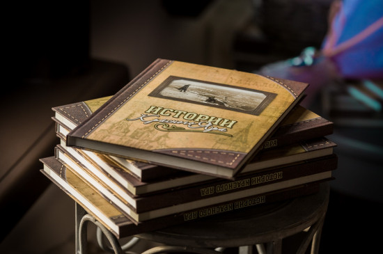 27 ноября состоялась официальная презентация книги «Истории Красного Яра. Стародавние истории из жизни сибирского города»