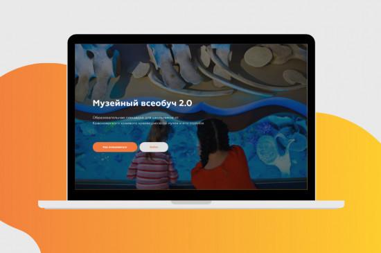 Красноярский краеведческий музей запускает образовательный онлайн-проект «Музейный всеобуч 2.0»