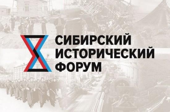 Открытие Сибирского исторического форума