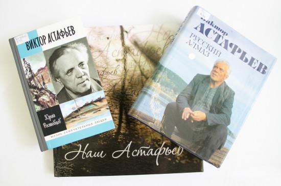 Выставка к 95-летию со Дня рождения Виктора Петровича Астафьева