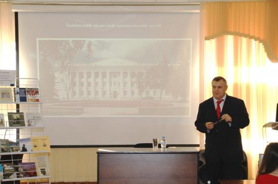 Директор Тамбовского областного краеведческого музея выступил с презентацией в Красноярске